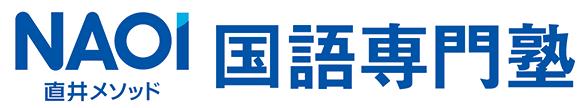 個別指導~直井メソッド国語専門塾 自由ヶ丘校 講師ブログ